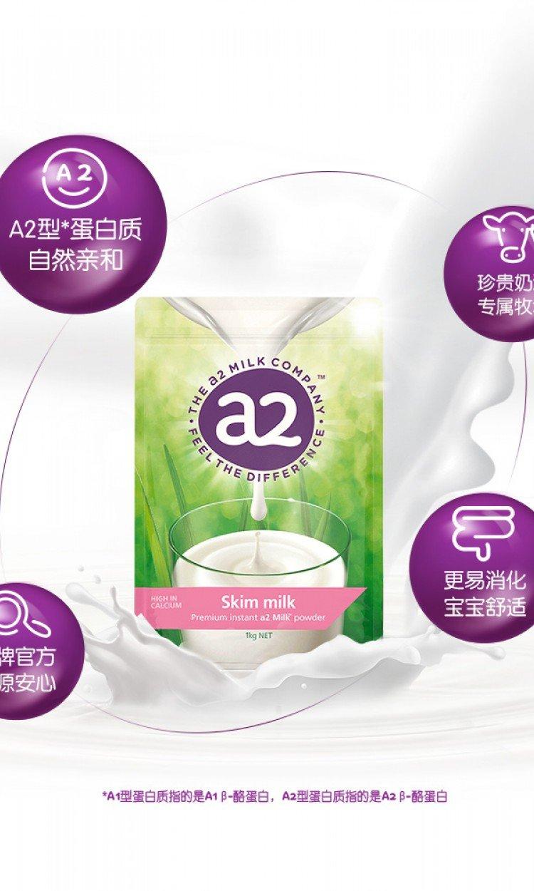【A2】A2SK成人脱脂奶粉3袋(澳洲直邮)保质期:07/2021