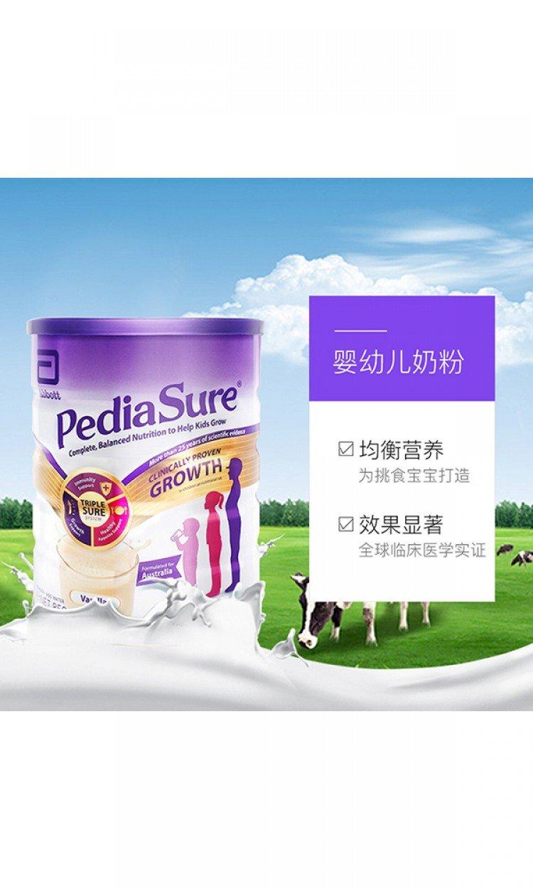 【ABBOTT】PEDIASURE雅培小安素奶粉3罐(澳洲直邮)保质期:10/2021